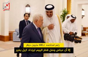 عباس يصل اليوم قطر لطلب مزيداً من الدعم