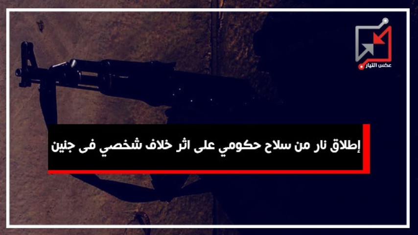 إطلاق نار من سلاح حكومي على إثر خلاف شخصي في جنين