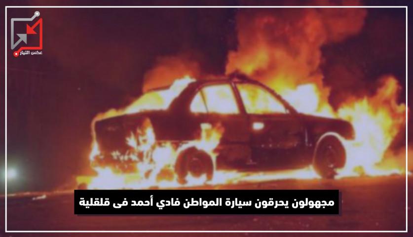 مجهولون يحرقون سيارة المواطن فادي أحمد فى قلقلية