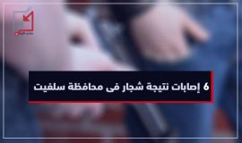 6  إصابات نتيجة شجار فى محافظة سلفيت