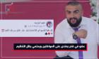 عضو في فتح يعتدى على المواطنين ويحتمي بظل التنظيم