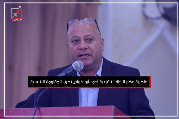 عنصرية عضو اللجنة التنفيذية أحمد أبو هولي تضرب المقاومة الشعبية