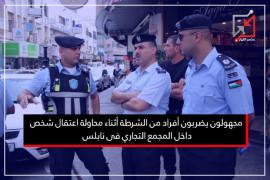 مجهولون يضربون أفراد من الشرطة اثناء محاولة اعتقال شخص داخل المجمع التجاري فى نابلس