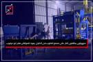 مجهولون يطلقون النار على مصنع للطوب فى الخليل يعود للمواطن صابر ابو عرقوب