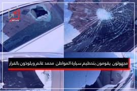 مجهولون يقومون بتحطيم سيارة المواطن محمد غانم ويلوذون بالفرار
