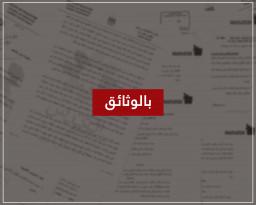 بالوثائق .. مجلس الوزراء يقر زيادة رواتب رئيس الوزراء والوزراء دون سند قانوني