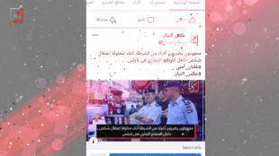 تقرير للشرطة : ضباط في الأجهزة الأمنية يديرون الفلتان الأمني بالضفة