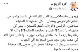 محافظ جنين اللواء أكرم الرجوب يدافع عن فساد الحكومة