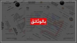 بالوثائق ..قرار بإغلاق المساجد بين الصلوات في الضفة الغربية بمتابعة من الأجهزة الأمنية
