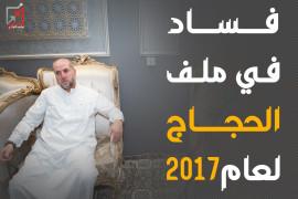 لهيك الهباش كان مستموت على وزارة الأوقاف!!!