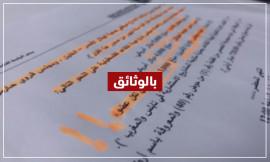 محضر اجتماع مجلس إدارة هيئة التقاعد الفلسطينية