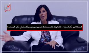 السلطة تمر بأزمة مالية .. هكذا ردت نائب محافظ نابلس على جريح فلسطيني طلب المساعدة