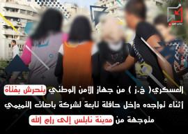عسكري من جهاز الامن الوطني يتحرش بفتاة