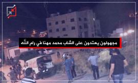 مجهولون يعتدون على الشاب محمد مهنا في رام الله