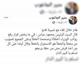الجاغوب : عباس يعترف بتورطه بفساد قرار زيادة رواتب الوزراء