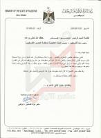 وثيقة تثبت تورط الإمارات بقضايا مشبوهة بالقدس