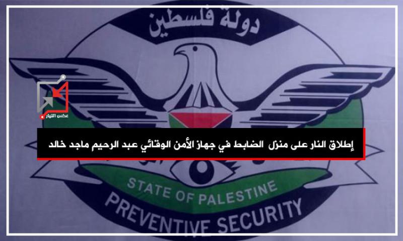 إطلاق النار على منزل  الضابط في جهاز الأمن الوقائي عبد الرحيم ماجد خالد