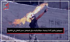 مجهولون يلقون ثلاث زجاجات حارقة باتجاه منزل المواطن حسن قطاني في قلقلية