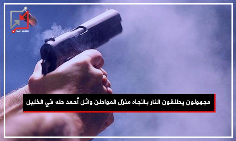مجهولون يطلقون النار باتجاه منزل المواطن وائل أحمد طه في الخليل