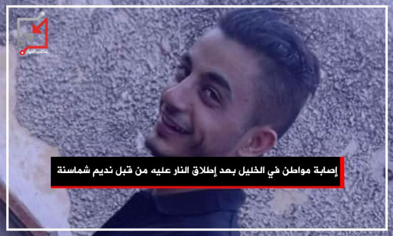 إصابة مواطن في الخليل بعد إطلاق النار عليه من قبل نديم شماسنة