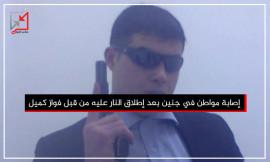 إصابة مواطن في جنين بعد إطلاق النار عليه من قبل فواز كميل