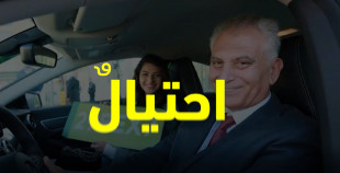 قضية نصب وخداع لــ #بسام_الصالحي رئيس حزب الشعب الفلسطيني وبغطاء من السلطة، مقابل مواقف داعمة لها