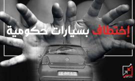 سيارات حكومية تقوم بعمليات اختطاف
