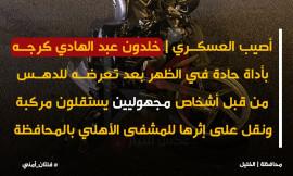 مجهولون يعتدون على العسكري خلدون كرجه