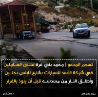 إطلاق نار على شركة الأسد للسيارات في جنين
