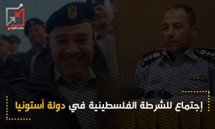اجتماع للشرطة الفلسطينية في دولة أستونيا