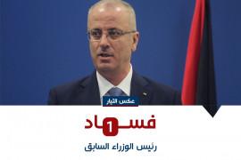 """فساد ومحسوبية ومحاباة"""" يتورط بها رئيس الوزراء السابق رامي الحمد الله"""