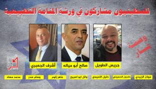 فلسطينيون مشاركون في ورشة المنامة التطبيعية