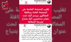 عضو مجلس بلدية رام الله يستقيل بسبب الفساد