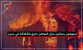 مجهولون يحرقون منزل المواطن ناجح فشافشة في جنين