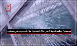 مجهولون يلقون الحجارة على منزل المواطن علاء أبو حبيب في طوباس