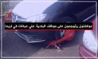 مواطنون يتهجمون على موظف البلدية علي عرفات في اريحا