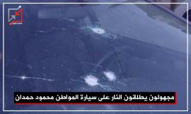مجهولون يطلقون النارعلي سيارة المواطن محمود حمدان