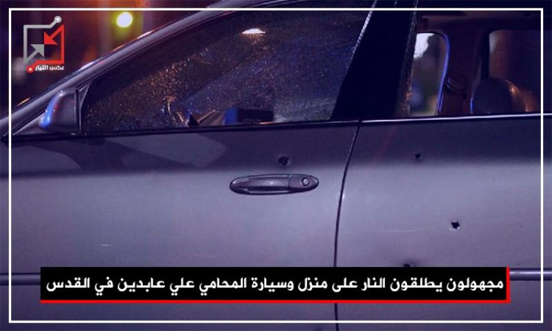 مجهولون يطلقون النار على منزل وسيارة المحامي علي عابدين في القدس
