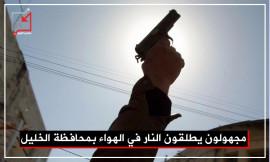 مجهولون يطلقون النار في الهواء بمحافظة الخليل