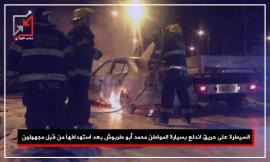 السيطرة على حريق اندلع بسيارة المواطن محمد ابو طربوش بعد استهدافها من قبل مجهولون