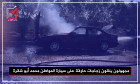مجهولون يلقون زجاجات حارقة على سيارة المواطن محمد أبو شقرة