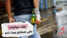القاء قنبلة مولوتوف على  العسكري | محمد بسام أبو خضير من جهاز الشرطة
