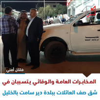 المخابرات العامة والوقائي يتسببان في شق صف العائلات ببلدة دير سامت بالخليل ؟!