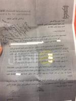 وثيقة مسربة تكشف عن اختلاس أموال من صندوق محكمة رام الله