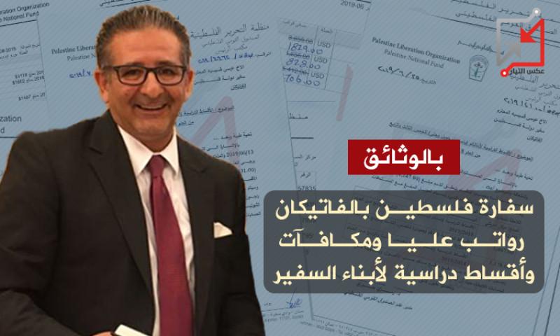 بالوثائق  سفارة فلسطين بالفاتيكان رواتب عليا ومكافآت وأقساط دراسية لأبناء السفير