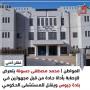 ولاذ المجرمون بالفرار قبل قدوم الشرطة .. في محافظة #قلقيلية