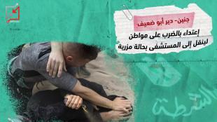 """المجهولون إعتدوا على المواطن """"نشأت ناجح ياسين"""""""