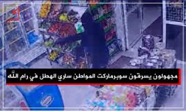 سرقة سوبرماركت في محافظة رام الله ،، والشرطة تسجل الحادث ضد مجهول