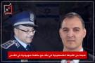 ضباط من الشرطة الفلسطينية في لقاء مع منظمة صهيونية في القدس
