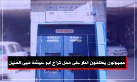 إطلاق النار على محل كراج أبو عيشة